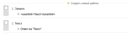 Использование USERLINK