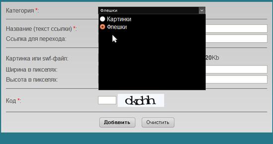Как добавить swf-файл в ответ инфа. Шаг 1