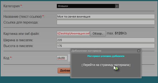 Как добавить swf-файл в ответ инфа. Шаг 3