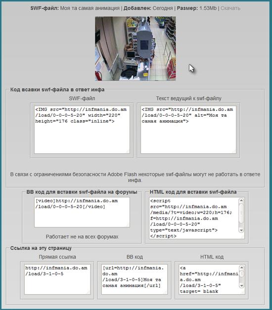 Как добавить swf-файл в ответ инфа. Шаг 4