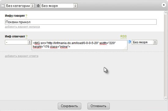 Как добавить swf-файл в ответ инфа. Шаг 5